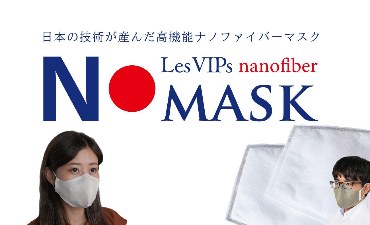 Les VIPsナノファイバーNマスク
